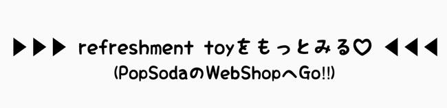 popsoda webshop
