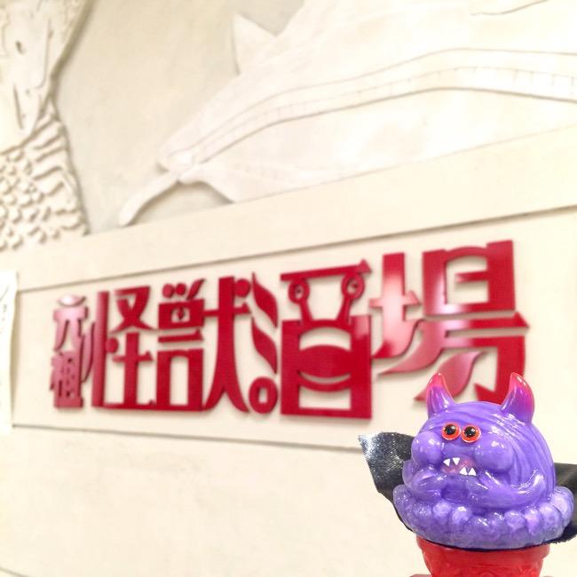 大阪なんば元祖怪獣酒場
